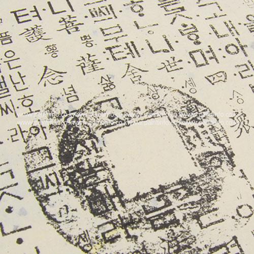 패턴한지-훈민정음13