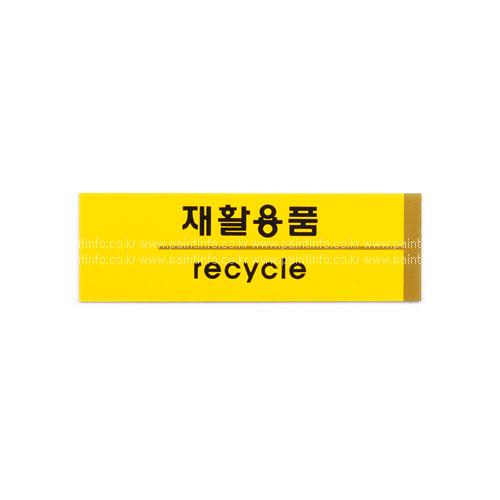 GD/분리수거 표지판 재활용품