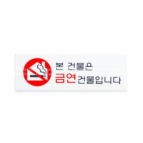 GD/본 건물은 금연