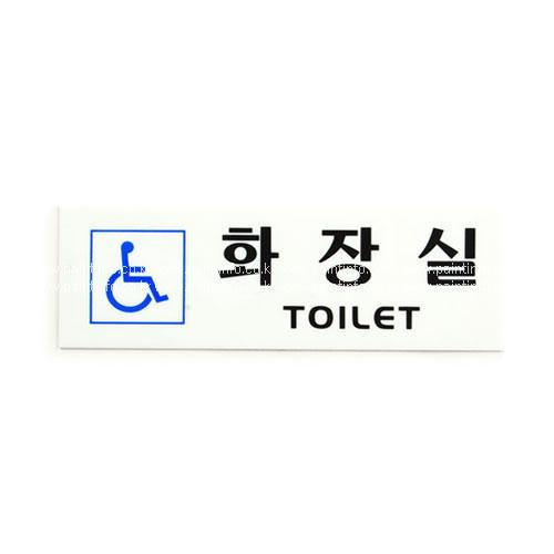GD/장애인화장실