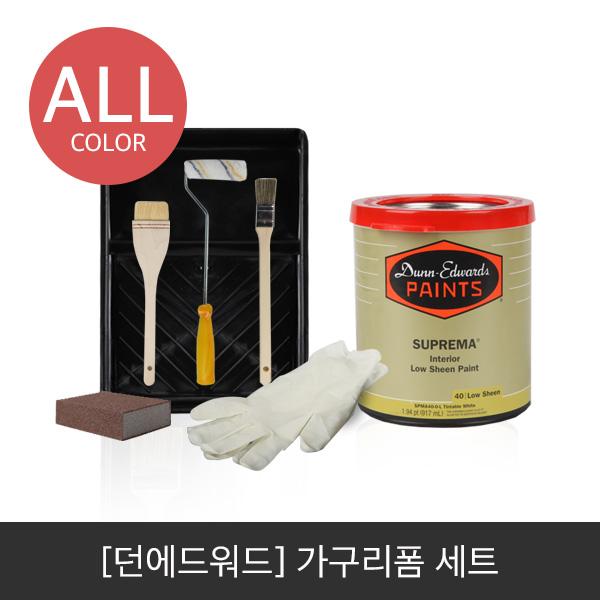 [던에드워드]가구리폼세트 - 모든색상(조색)