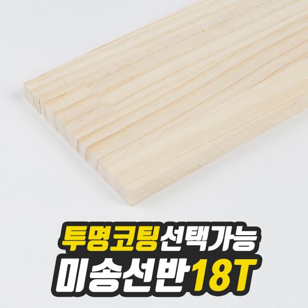 미송 선반상판 18T(사이즈선택)