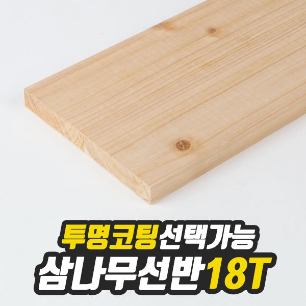 삼나무 선반상판 18T(사이즈선택)
