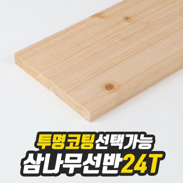 삼나무 선반상판 24T(사이즈선택)