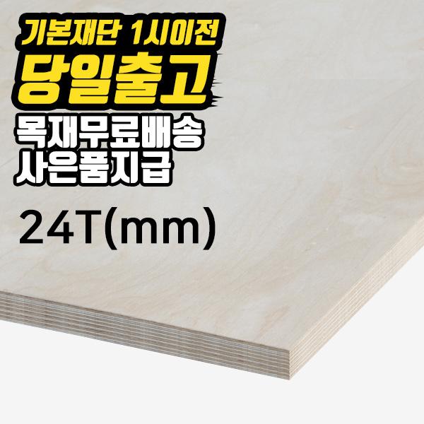 프리미엄 자작나무 합판(24T) 간편 목재재단