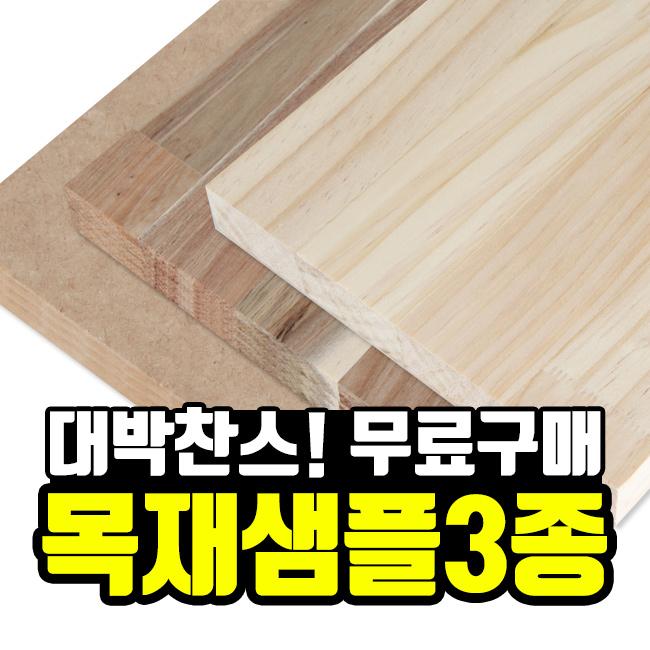 [대박찬스!] 목재 무료샘플 3종