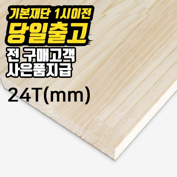 [파격특가] 미송집성목(24mm) 간편 목재재단