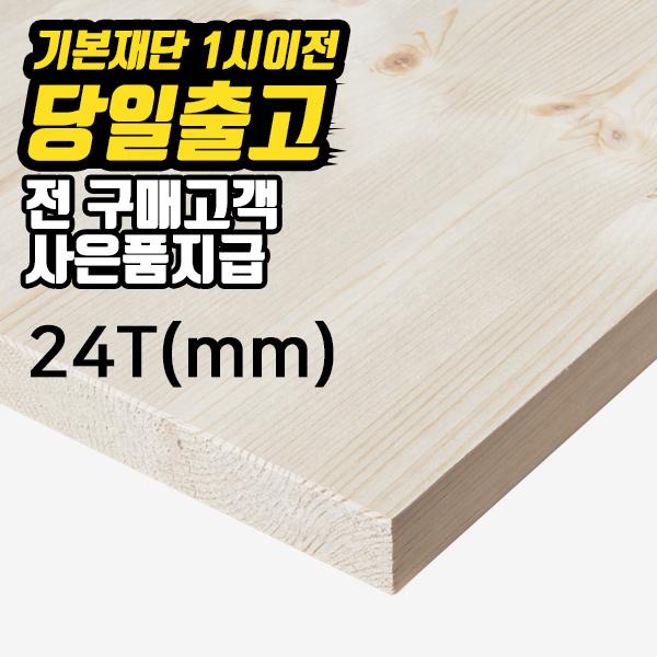스프러스집성목 (24mm) 간편 목재재단