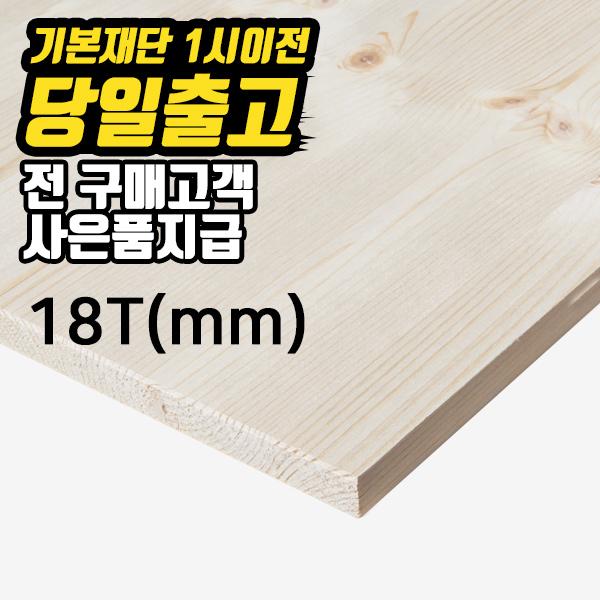 스프러스집성목 (18mm) 간편 목재재단