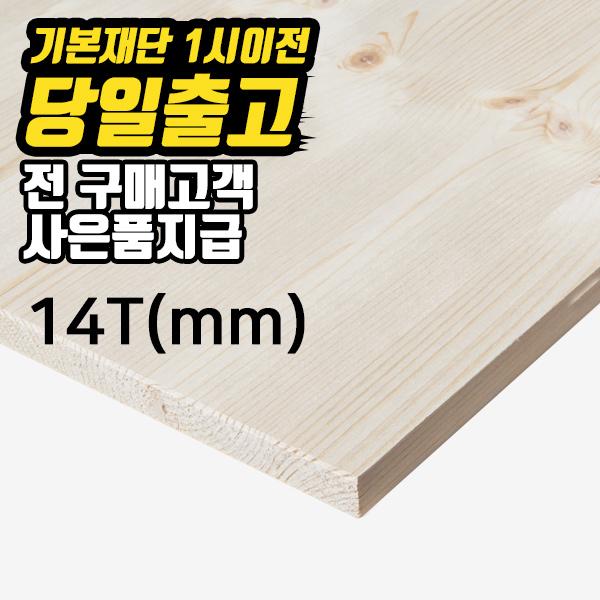 스프러스집성목 (14mm) 간편 목재재단