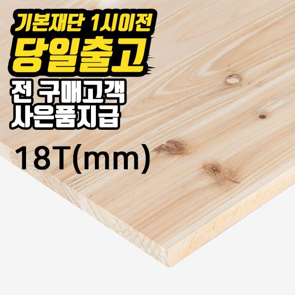 삼나무집성목(18mm) 간편 목재재단