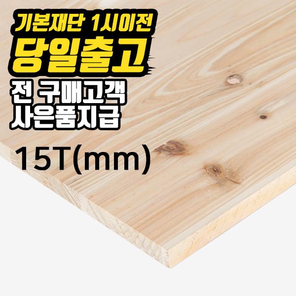 삼나무집성목(15mm) 간편 목재재단