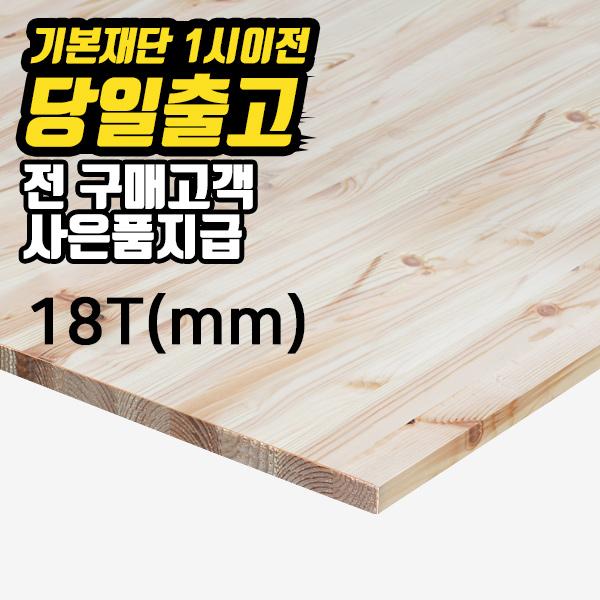 레드파인집성목(18mm) 간편 목재재단