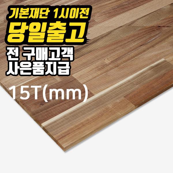 아카시아집성목 15T(15mm) 간편 목재재단