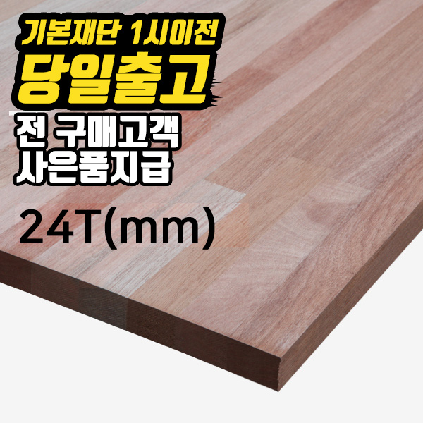 라왕집성목(24T) 간편 목재재단