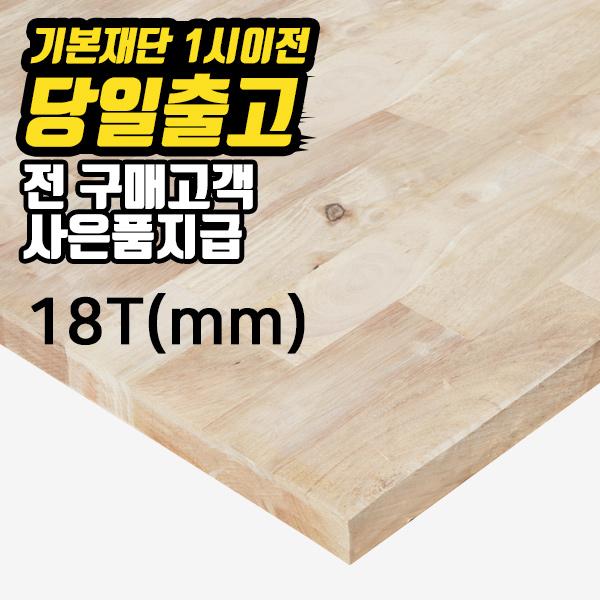 고무나무집성목(18T) 간편 목재재단