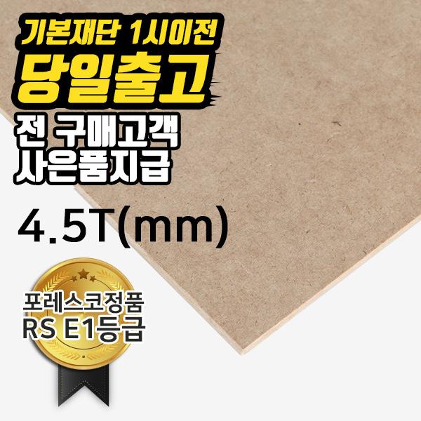 MDF(4.5mm) 간편 목재재단
