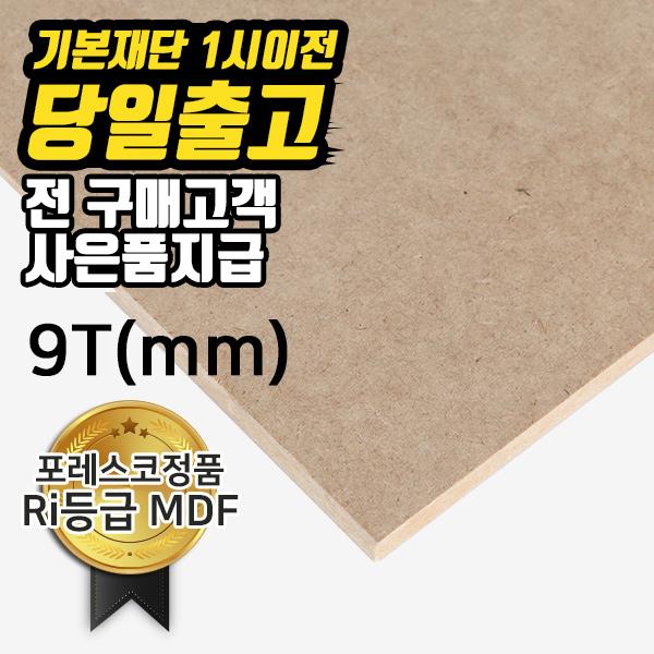 MDF(9mm) 간편 목재재단
