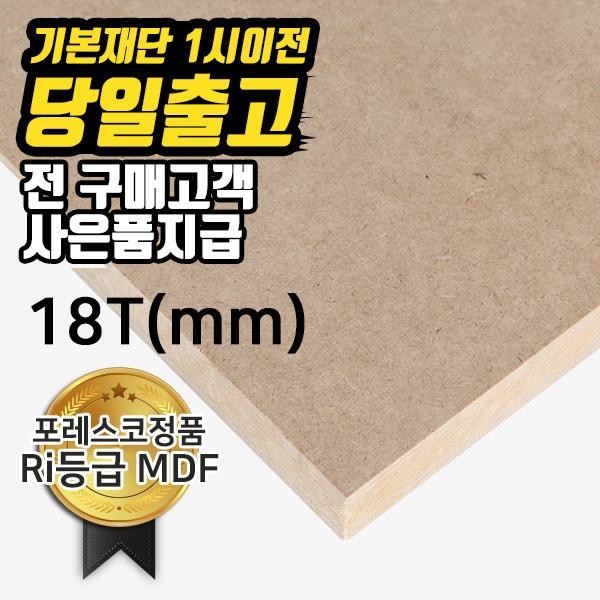 MDF(18mm) 간편 목재재단