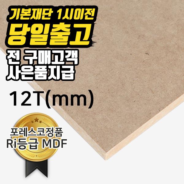 MDF(12mm) 간편 목재재단