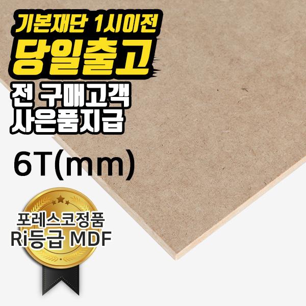 MDF(6mm) 간편 목재재단