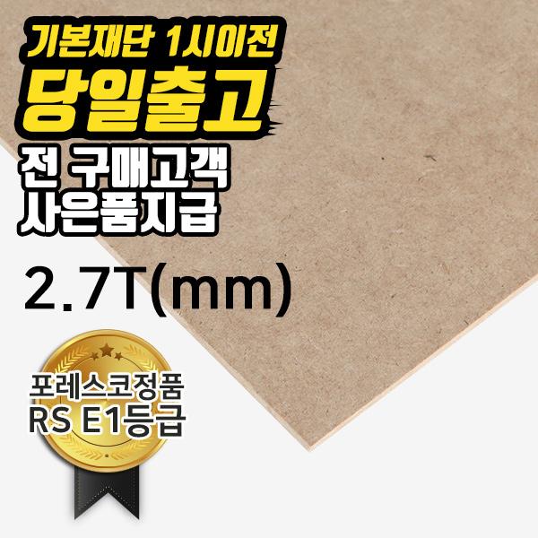 MDF(2.7mm) 간편 목재재단
