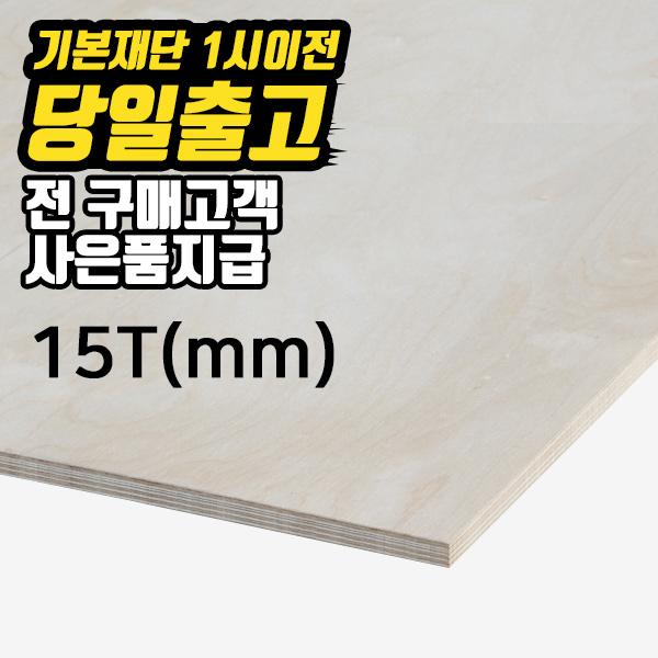 프리미엄 자작나무 합판(15T) 간편 목재재단