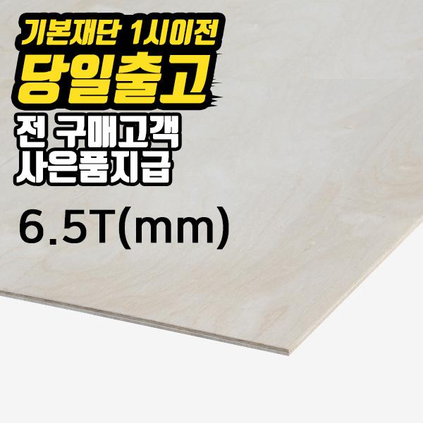 프리미엄 자작나무 합판(6.5T) 간편 목재재단