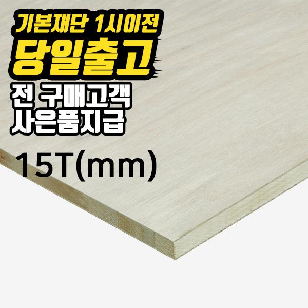 인코아 합판(15T) 간편 목재재단
