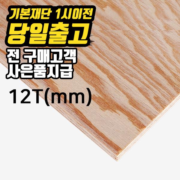 낙엽송합판(12T) 라취엠보 간편 목재재단