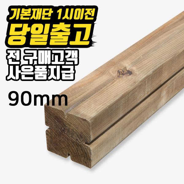 방부목 90T (90mm)