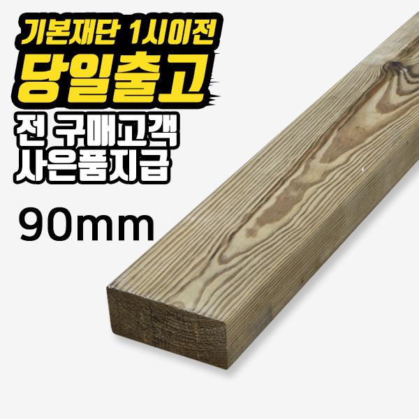 방부목 38T (90mm)