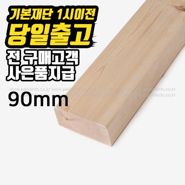 스프러스판재-구조재(로얄) (38T-90mm)