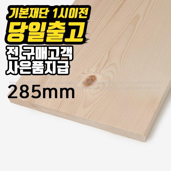 골만 스프러스판재(19T) 폭28.5cm