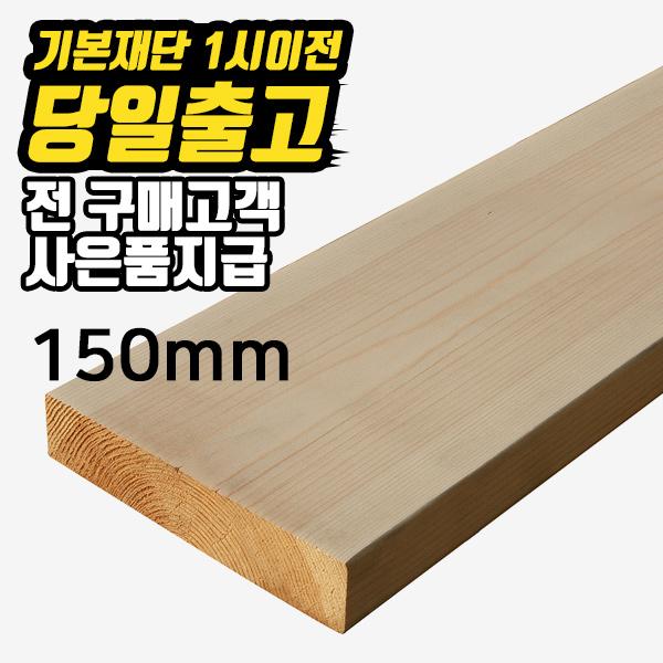 사스나(레드파인) 구조재 30T-150mm