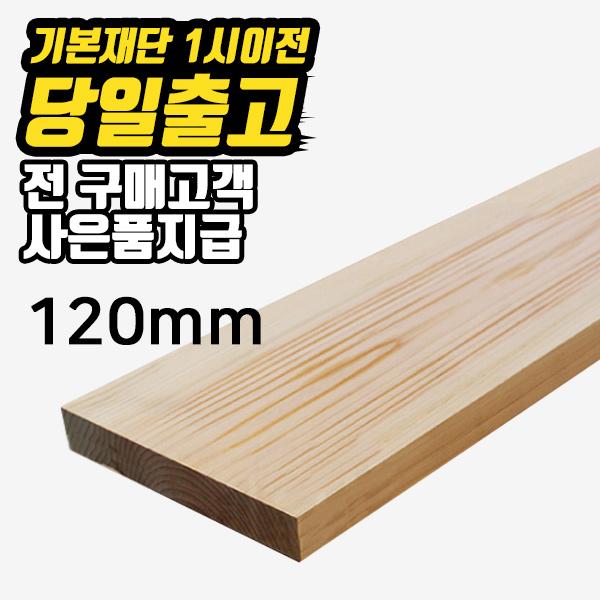 히노끼판재(일본산) 구조재 12T-120mm