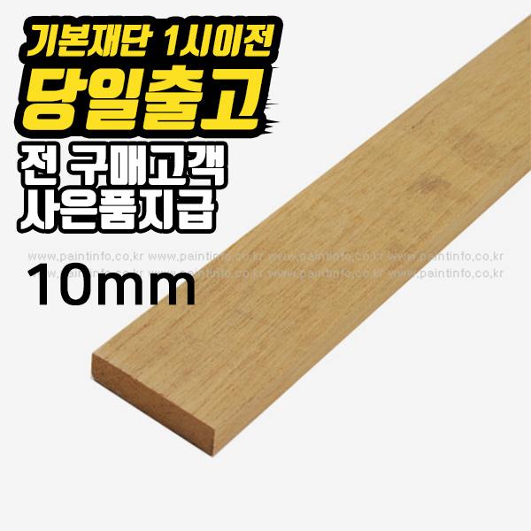 라왕후지 (40mmx10mm)