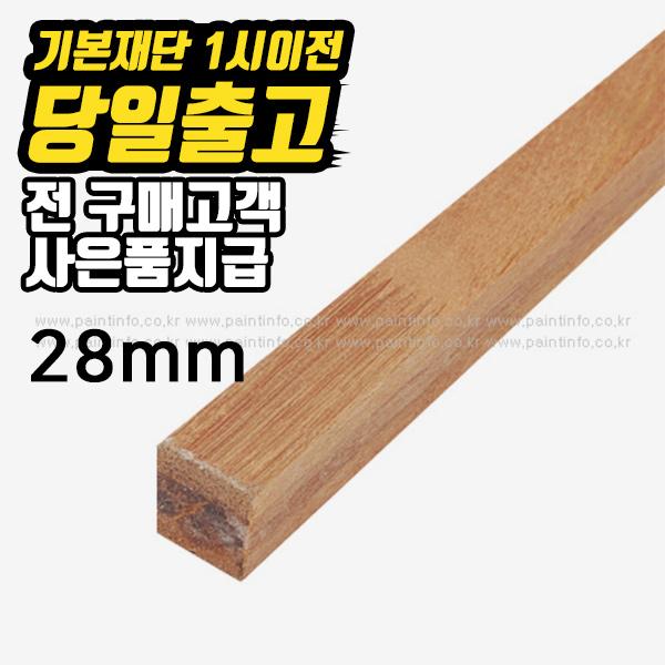 라왕 한치각 (28mmx28mm)