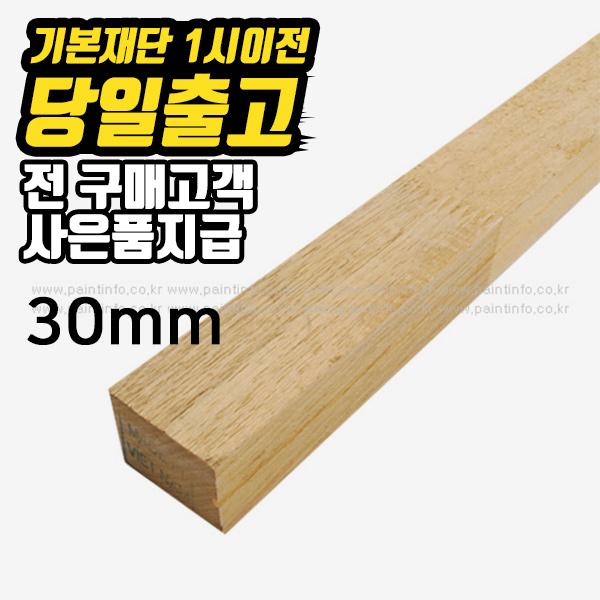 라왕심재 (40mmx30mm)