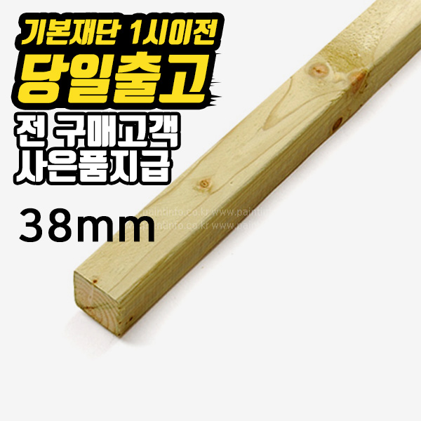 방부목각재 38mmX38mm