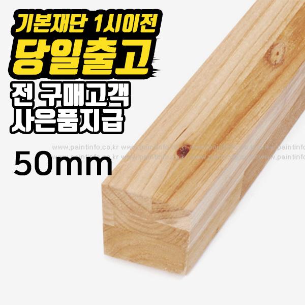 삼나무집성목각재 (50mmx50mm)