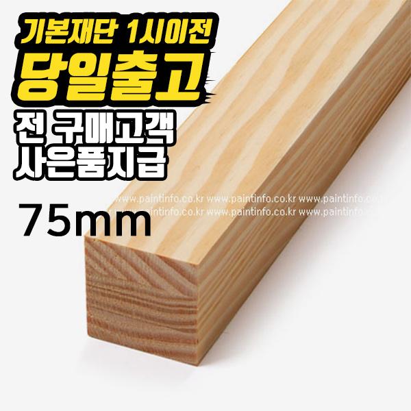 미송집성목각재 (75mmx75mm)