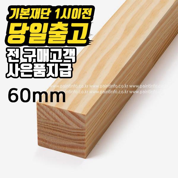 미송집성목각재 (60mmx60mm)