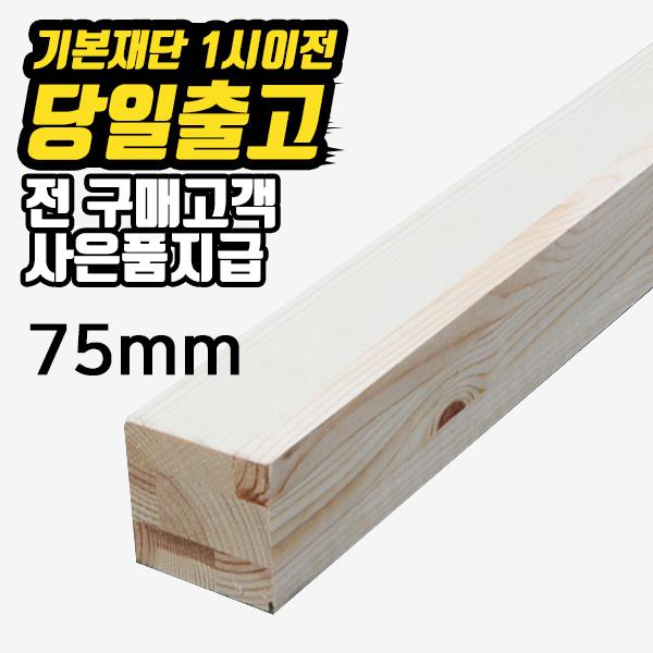 레드파인집성목각재 (75mmx75mm)