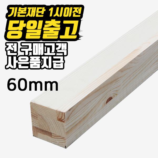 레드파인집성목각재 (60mmx60mm)