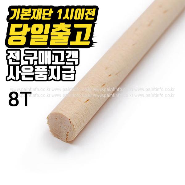 목봉(8T)