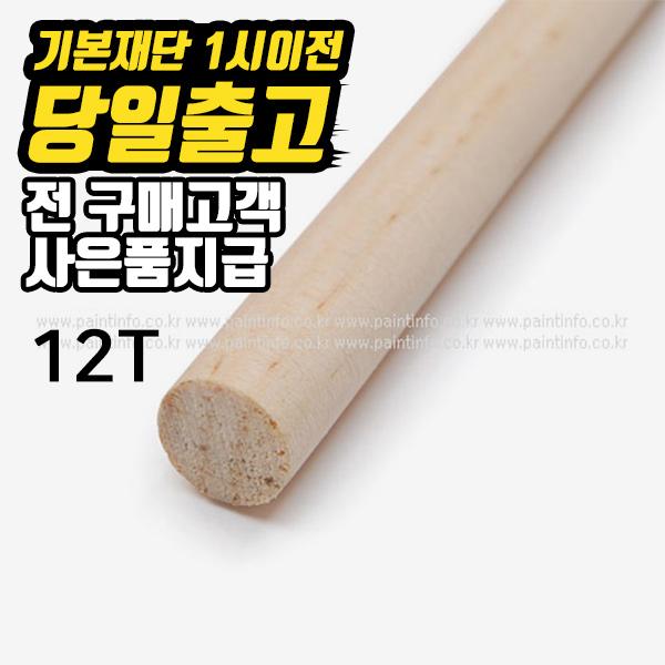 목봉(12T)