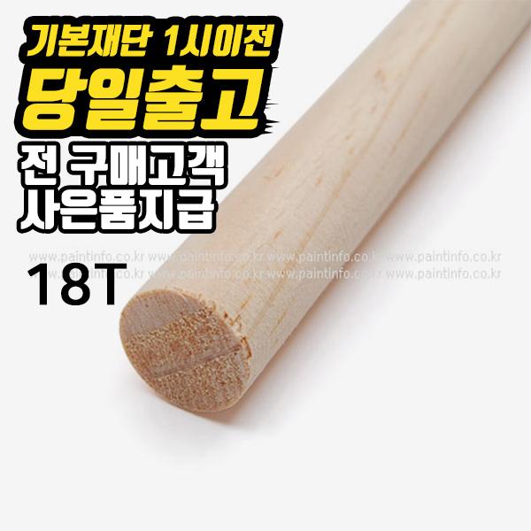 목봉(18T)