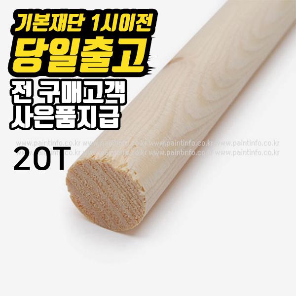 목봉(20T)