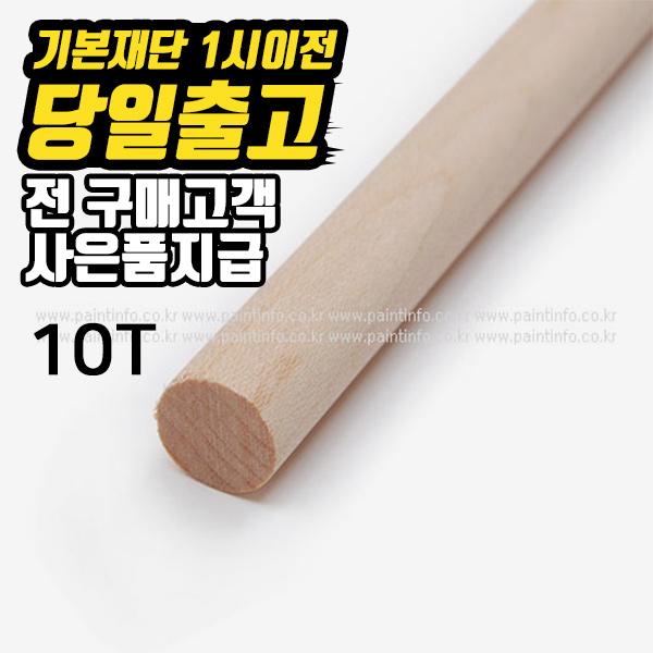 목봉(10T)